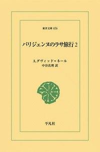パリジェンヌのラサ旅行 (2) 電子書籍版