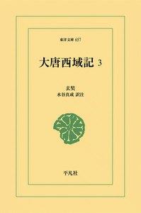 大唐西域記 (3) 電子書籍版