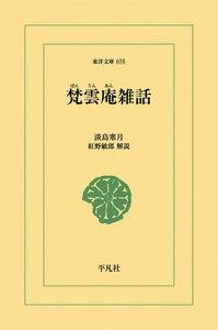 梵雲庵雑話 電子書籍版