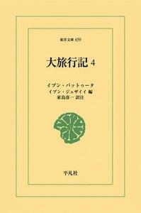 大旅行記 (4) 電子書籍版