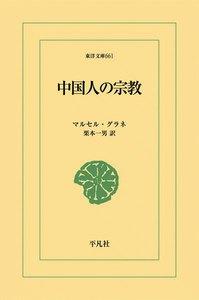 中国人の宗教 電子書籍版