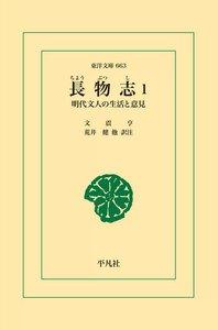 長物志 (1) 明代文人の生活と意見 電子書籍版