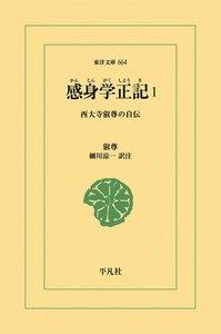 感身学正記(かんじんがくしょうき) (1) 西大寺叡尊の自伝 電子書籍版