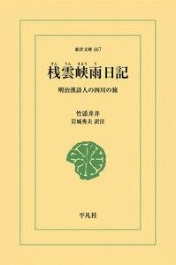 桟雲峡雨日記(さんうんきょううにっき) 明治漢詩人の四川の旅 電子書籍版
