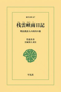 桟雲峡雨日記(さんうんきょううにっき) 明治漢詩人の四川の旅