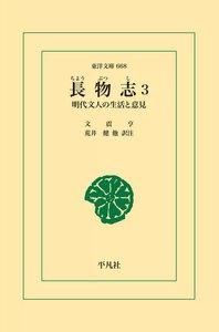 長物志 (3) 明代文人の生活と意見 電子書籍版