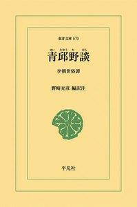 青邱野談(せいきゅうやだん) 李朝世俗譚