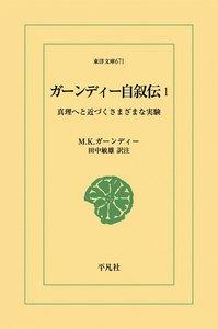 ガーンディー自叙伝 (1) 真理へと近づくさまざまな実験 電子書籍版