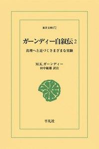 ガーンディー自叙伝 (2) 真理へと近づくさまざまな実験 電子書籍版