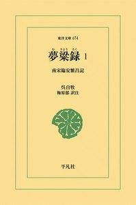 夢粱録(むりょうろく) (1) 南宋臨安繁盛記 電子書籍版