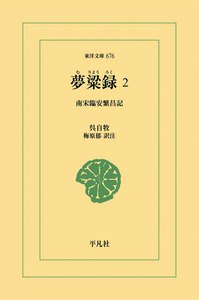 夢粱録(むりょうろく) (2) 南宋臨安繁盛記 電子書籍版
