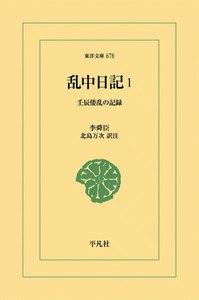 乱中日記 (1) 壬辰倭乱の記録 電子書籍版