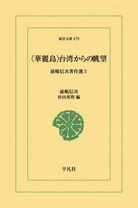 〈華麗島〉台湾からの眺望  前嶋信次著作選3