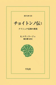チョイトンノ伝 (1) クリシュナ信仰の教祖 電子書籍版