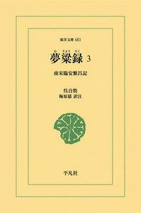 夢粱録(むりょうろく) (3) 南宋臨安繁盛記 電子書籍版