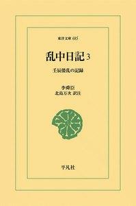 乱中日記 (3) 壬辰倭乱の記録 電子書籍版