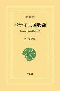パサイ王国物語 最古のマレー歴史文学 電子書籍版