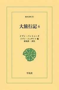 大旅行記 (6) 電子書籍版