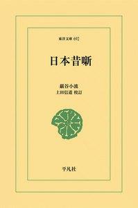 日本昔噺 電子書籍版