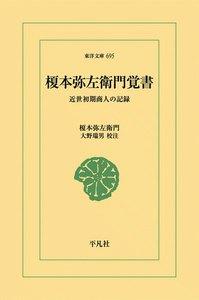 榎本弥左衛門覚書 近世初期商人の記録 電子書籍版