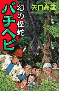 幻の怪蛇バチヘビ 電子書籍版