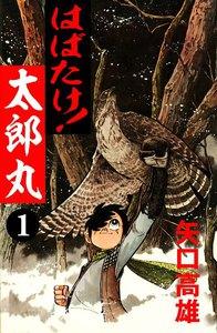 はばたけ!太郎丸 (1) 電子書籍版