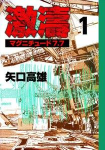 激濤 マグニチュード7.7 (1) 電子書籍版