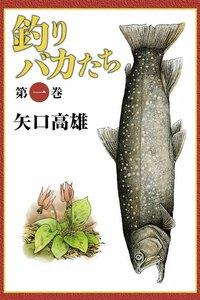 釣りバカたち (1) 電子書籍版