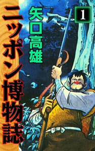 ニッポン博物誌 (1) 電子書籍版