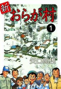 新・おらが村 (1) 電子書籍版