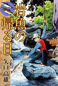 岩魚の帰る日 電子書籍版