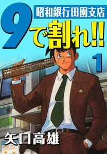 9で割れ!!―昭和銀行田園支店 (1) 電子書籍版