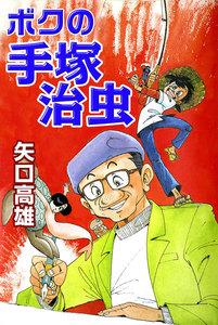 ボクの手塚治虫 電子書籍版