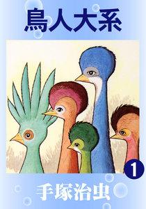 鳥人大系 (1) 電子書籍版