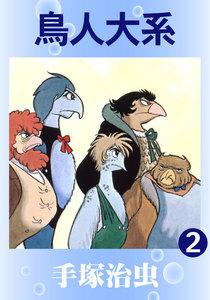 鳥人大系 (2) 電子書籍版