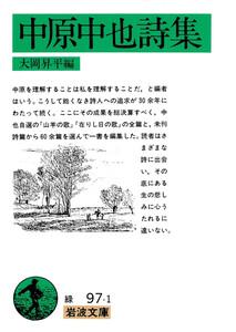 中原中也詩集 電子書籍版