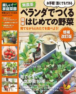 無農薬 ベランダでつくる簡単はじめての野菜増補改訂版 電子書籍版