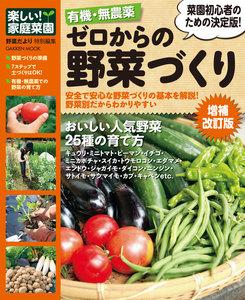 有機・無農薬 ゼロからの野菜づくり増補改訂版