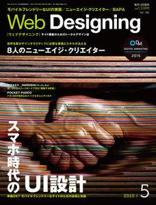 Web Designing 2015年5月号 電子書籍版