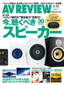 月刊 AVレビュー 2015年5月号 電子書籍版