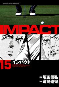 IMPACT インパクト 15巻