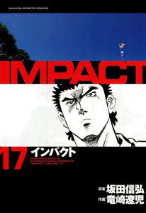 IMPACT インパクト 17巻