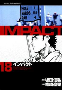 IMPACT インパクト 18巻