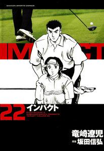 IMPACT インパクト 22巻