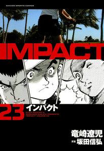 IMPACT インパクト 23巻