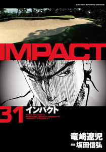 IMPACT インパクト 31巻