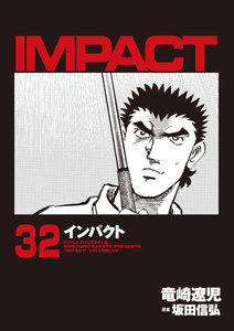 IMPACT インパクト 32巻