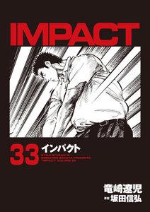 IMPACT インパクト 33巻