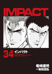 IMPACT インパクト 34巻