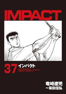 IMPACT インパクト 37巻